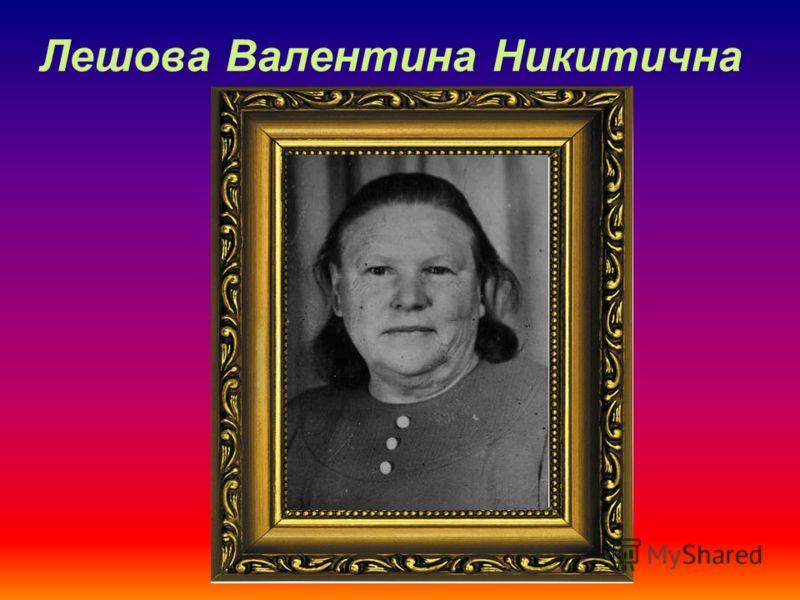 Лешова Валентина Никитична