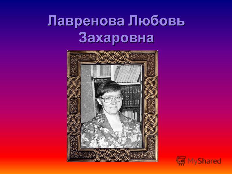 Лавренова Любовь Захаровна