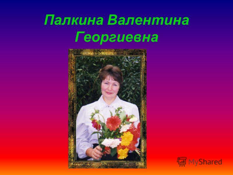 Палкина Валентина Георгиевна