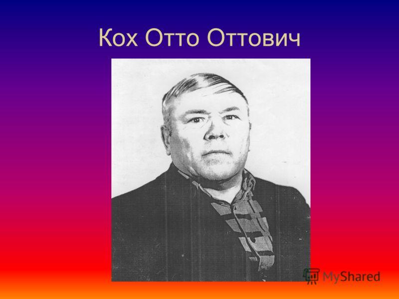 Кох Отто Оттович