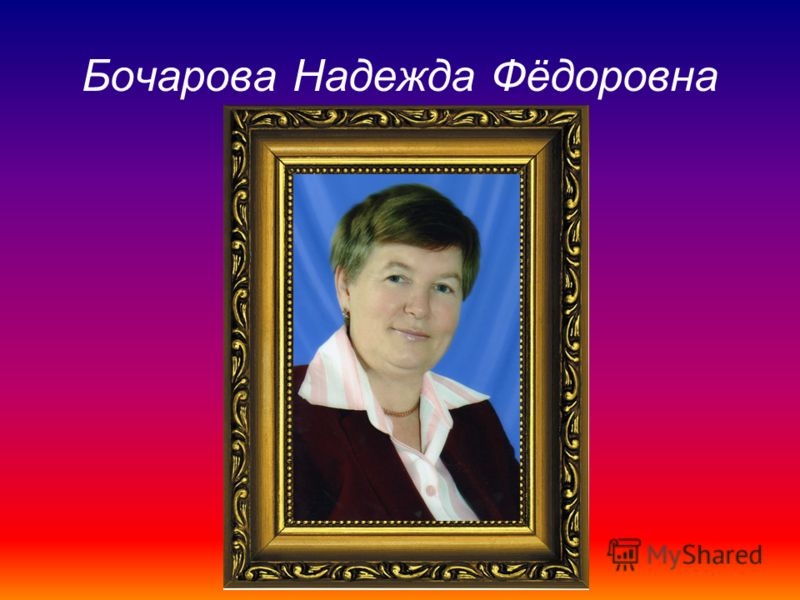 Бочарова Надежда Фёдоровна