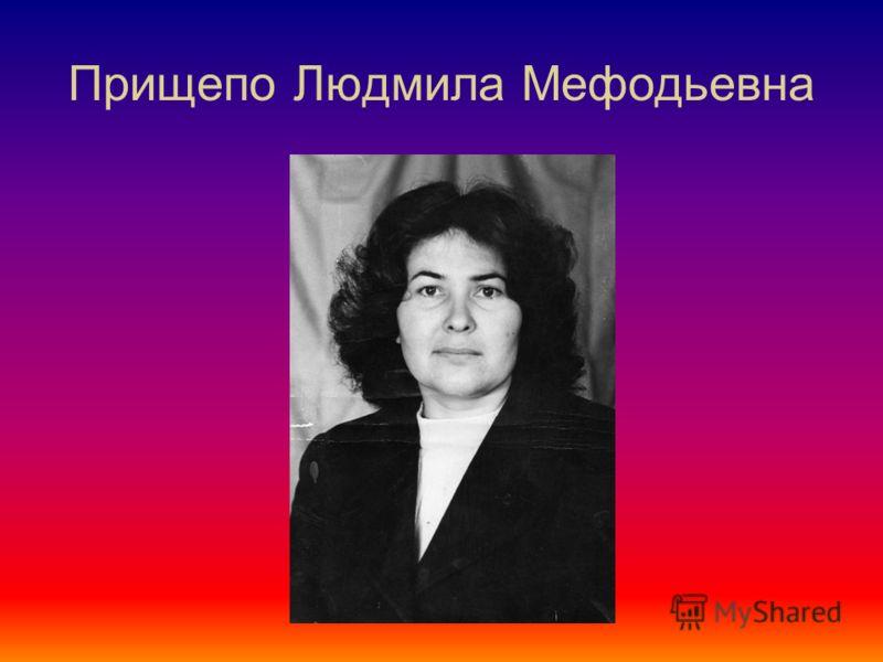 Прищепо Людмила Мефодьевна