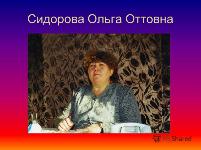 Сидорова Ольга Оттовна