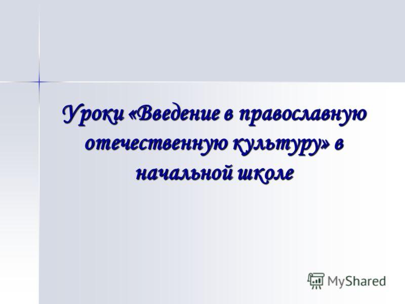 Уроки «Введение в православную отечественную культуру» в начальной школе