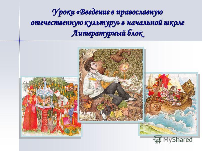 Уроки «Введение в православную отечественную культуру» в начальной школе Литературный блок