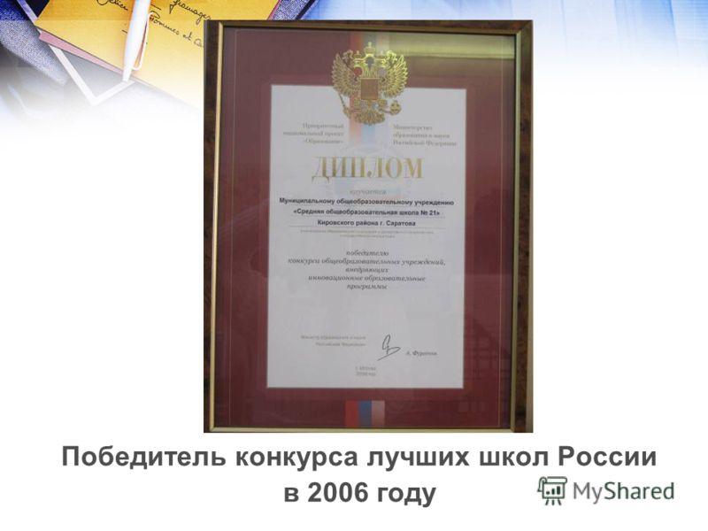 Победитель конкурса лучших школ России в 2006 году