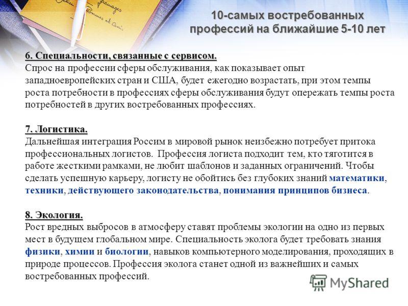 10-самых востребованных профессийна ближайшие 5-10 лет профессий на ближайшие 5-10 лет 6. Специальности, связанные с сервисом. 6. Специальности, связанные с сервисом. Спрос на профессии сферы обслуживания, как показывает опыт западноевропейских стран