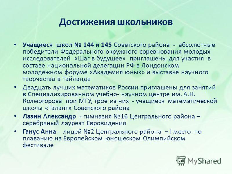 Учащиеся школ 144 и 145 Советского района - абсолютные победители Федерального окружного соревнования молодых исследователей «Шаг в будущее» приглашены для участия в составе национальной делегации РФ в Лондонском молодёжном форуме «Академия юных» и в