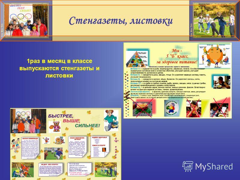 1раз в месяц в классе выпускаются стенгазеты и листовки Стенгазеты, листовки