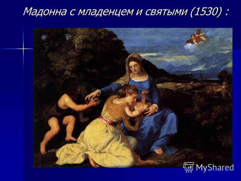 Мадонна с младенцем и святыми (1530) :