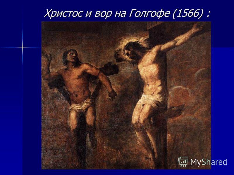 Христос и вор на Голгофе (1566) :