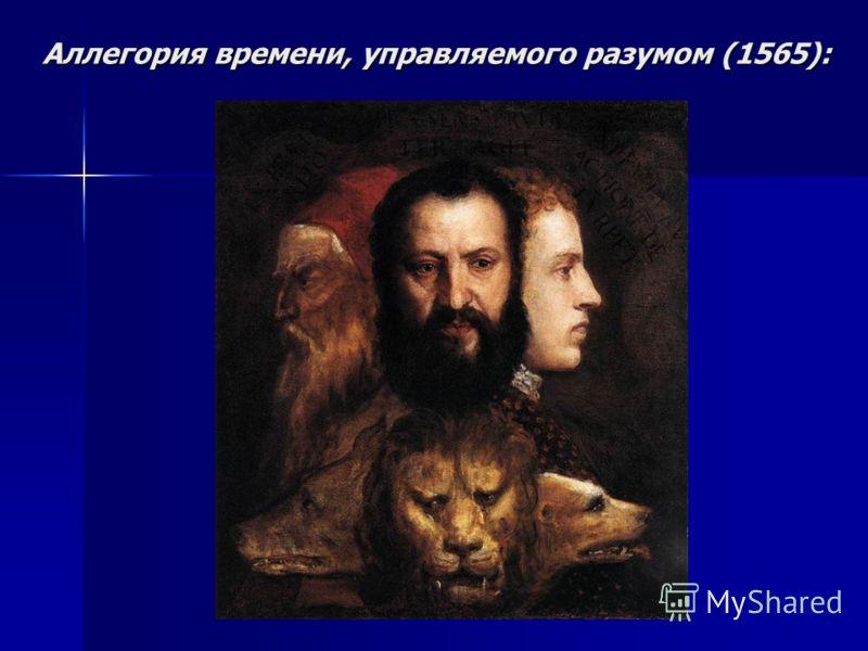 Аллегория времени, управляемого разумом (1565): Аллегория времени, управляемого разумом (1565):
