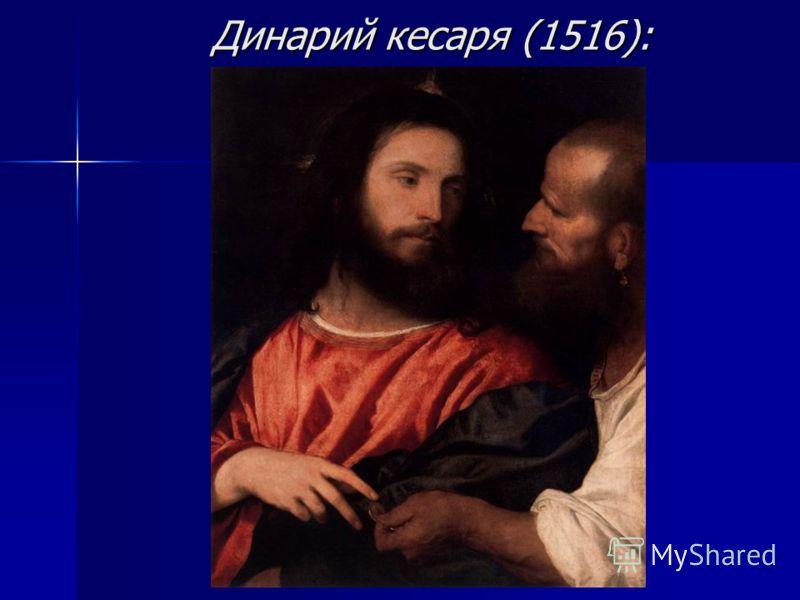 Динарий кесаря (1516): Динарий кесаря (1516):