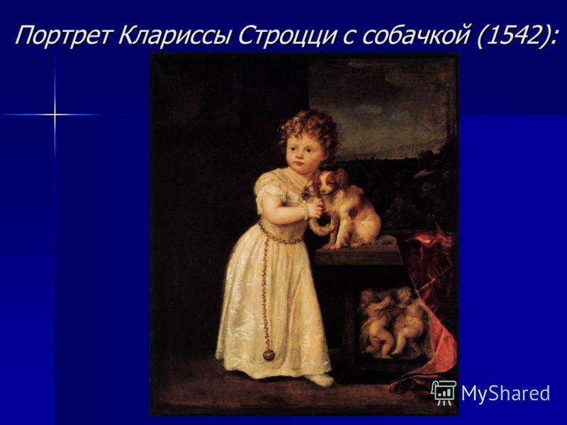 Портрет Клариссы Строцци с собачкой (1542): Портрет Клариссы Строцци с собачкой (1542):