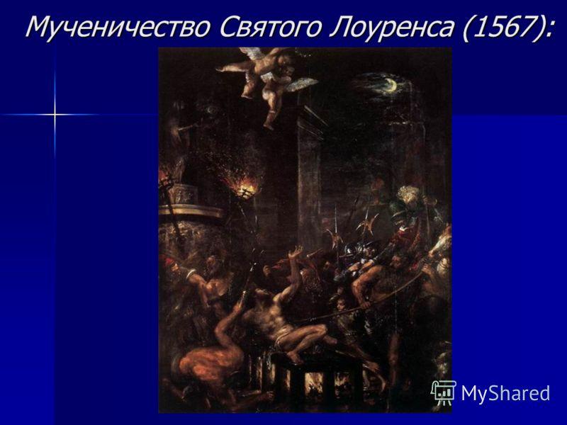 Мученичество Святого Лоуренса (1567): Мученичество Святого Лоуренса (1567):