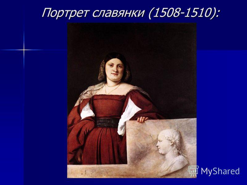 Портрет славянки (1508-1510): Портрет славянки (1508-1510):