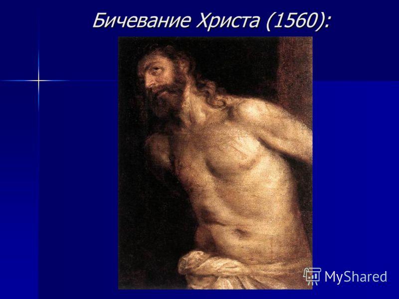 Бичевание Христа (1560): Бичевание Христа (1560):