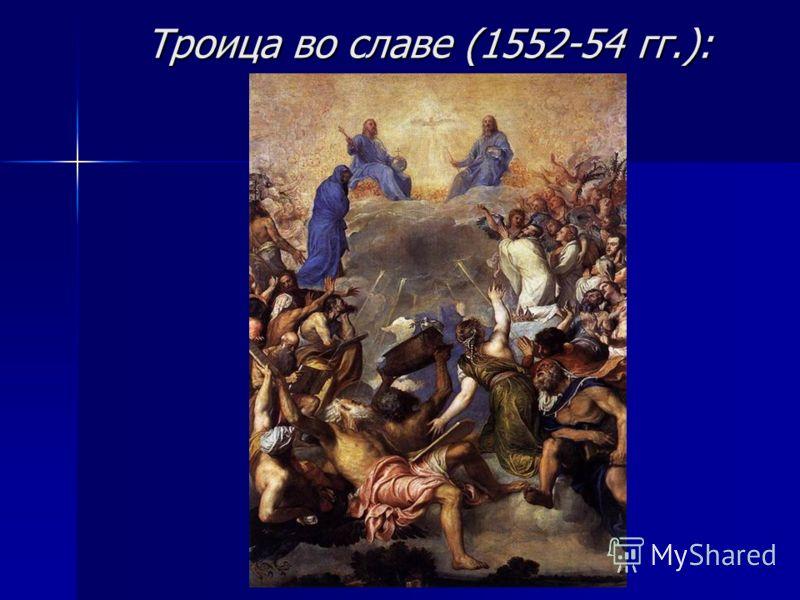 Троица во славе (1552-54 гг.): Троица во славе (1552-54 гг.):