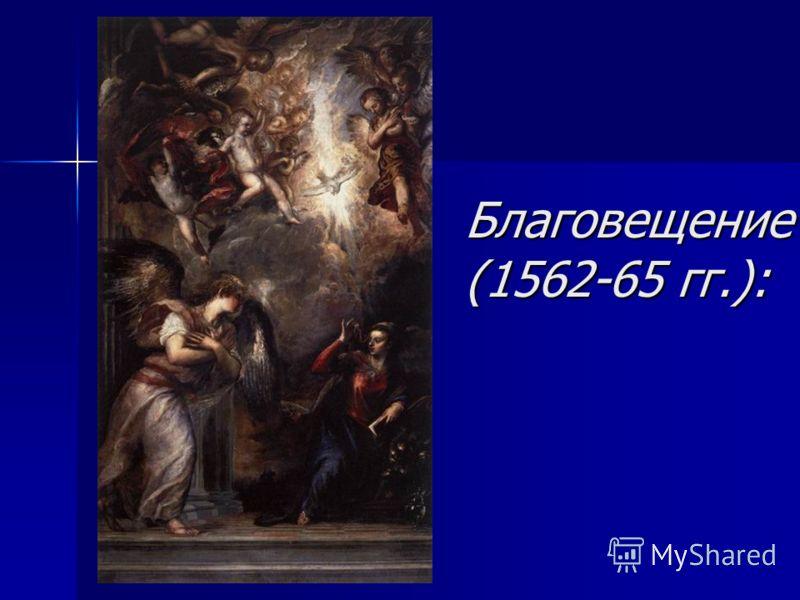 Благовещение (1562-65 гг.):