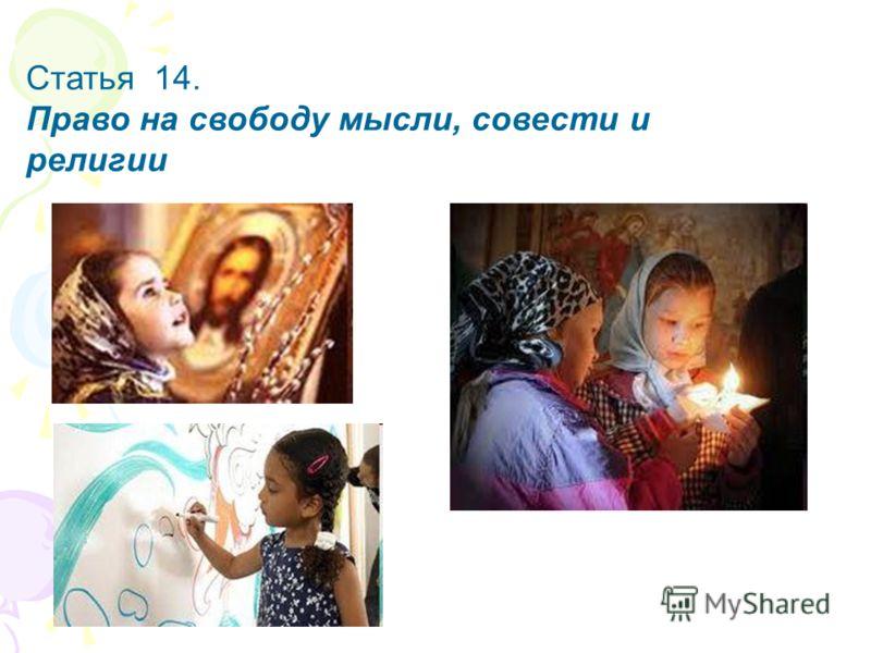 Статья 14. Право на свободу мысли, совести и религии