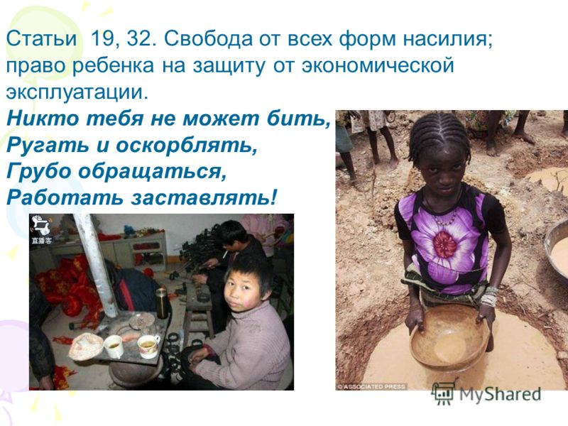 Статьи 19, 32. Свобода от всех форм насилия; право ребенка на защиту от экономической эксплуатации. Никто тебя не может бить, Ругать и оскорблять, Грубо обращаться, Работать заставлять!