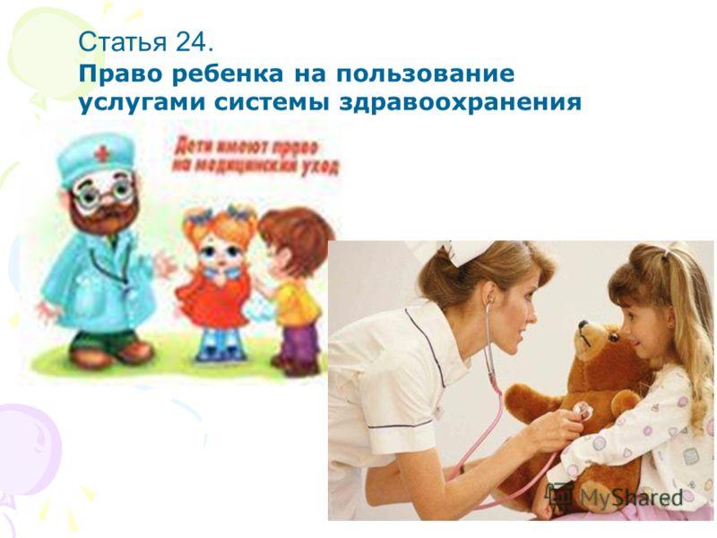 Статья 24. Право ребенка на пользование услугами системы здравоохранения
