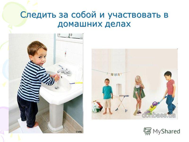 Следить за собой и участвовать в домашних делах