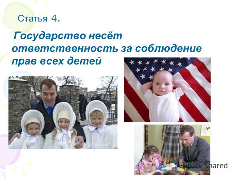 Статья 4. Государство несёт ответственность за соблюдение прав всех детей