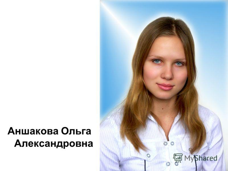 Аншакова Ольга Александровна