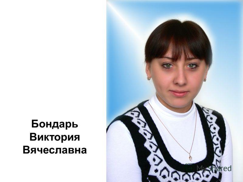 Бондарь Виктория Вячеславна