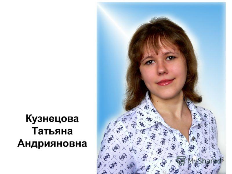 Кузнецова Татьяна Андрияновна