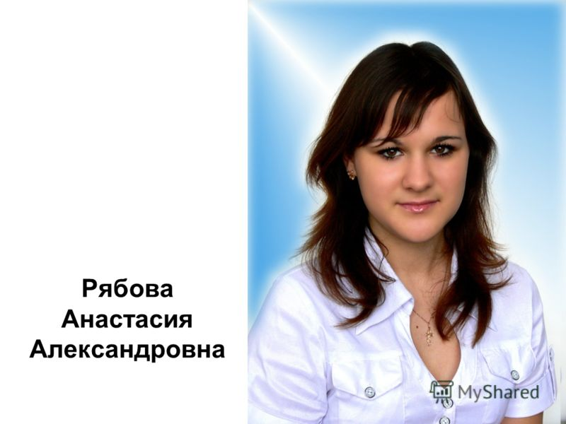 Рябова Анастасия Александровна