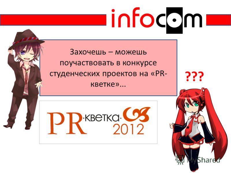 Захочешь – можешь поучаствовать в конкурсе студенческих проектов на «PR- кветке»... ???