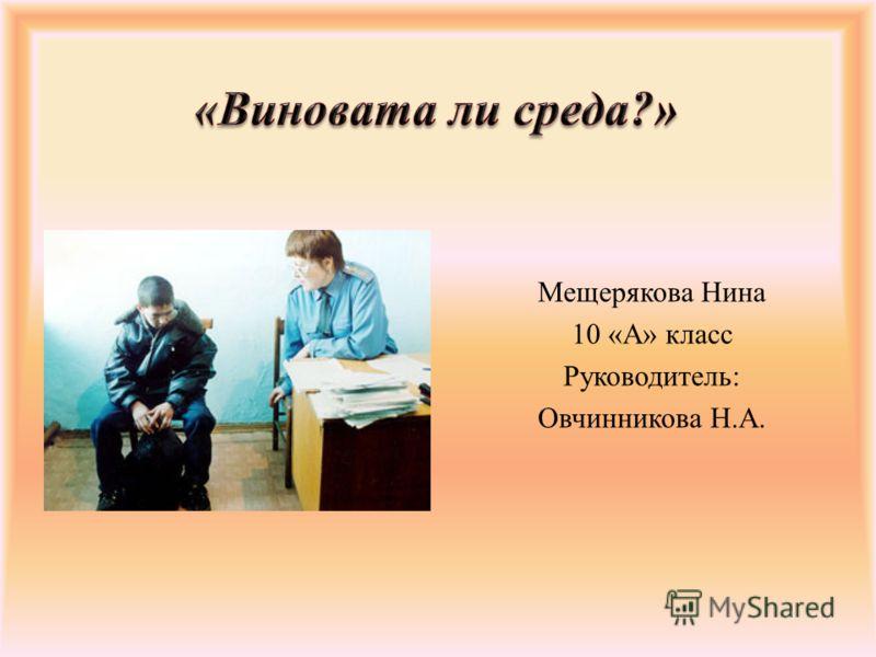 Мещерякова Нина 10 «А» класс Руководитель: Овчинникова Н.А.