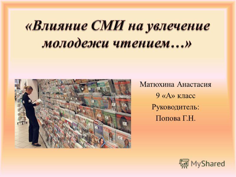 Матюхина Анастасия 9 «А» класс Руководитель: Попова Г.Н.