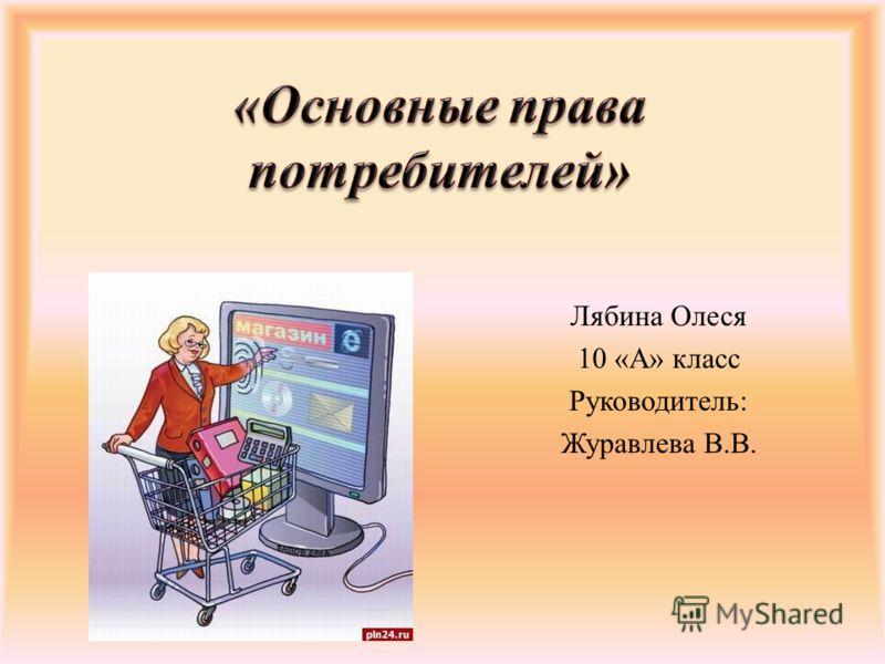 Лябина Олеся 10 «А» класс Руководитель: Журавлева В.В.
