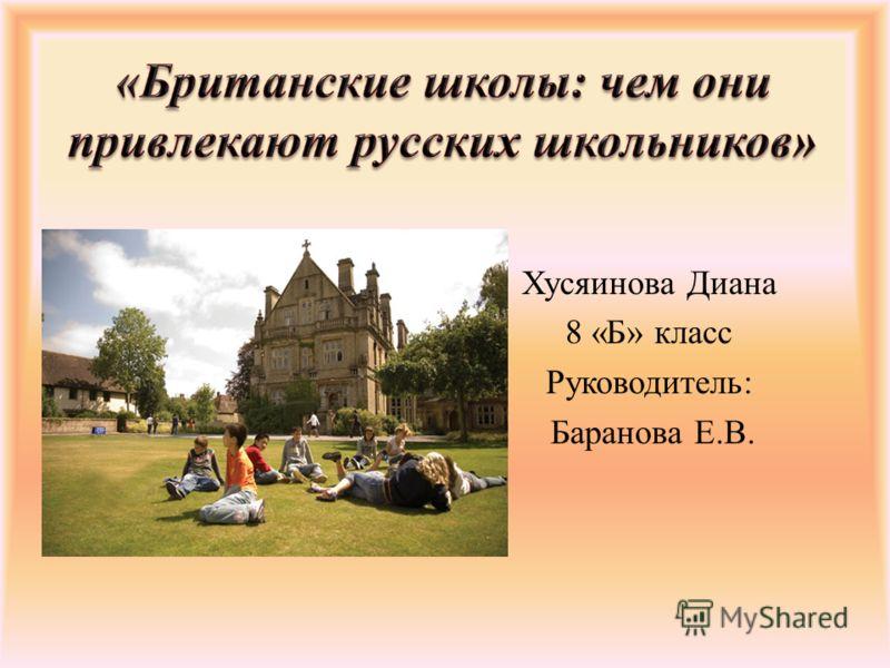 Хусяинова Диана 8 «Б» класс Руководитель: Баранова Е.В.