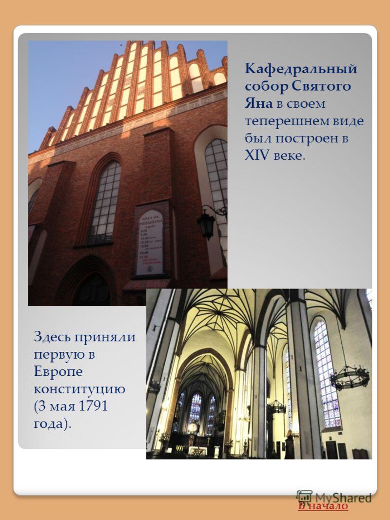 Кафедральный собор Святого Яна в своем теперешнем виде был построен в XIV веке. Здесь приняли первую в Европе конституцию (3 мая 1791 года). В начало