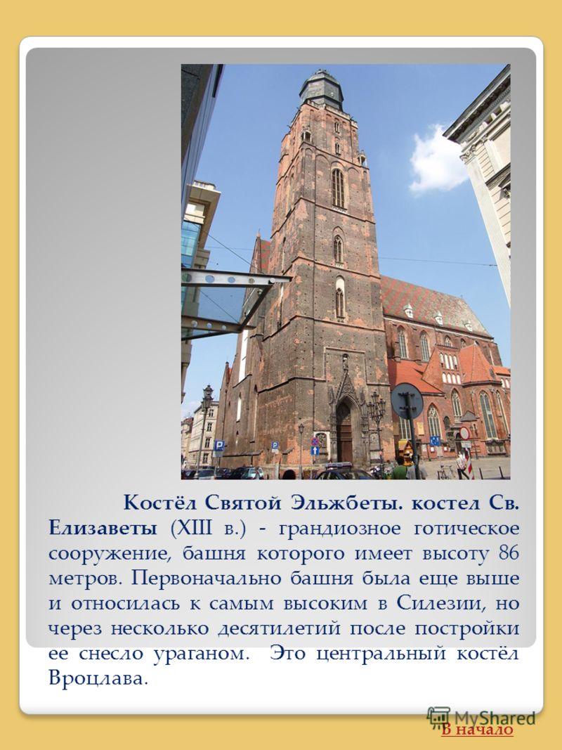 Костёл Святой Эльжбеты. костел Св. Елизаветы (XIII в.) - грандиозное готическое сооружение, башня которого имеет высоту 86 метров. Первоначально башня была еще выше и относилась к самым высоким в Силезии, но через несколько десятилетий после постройк