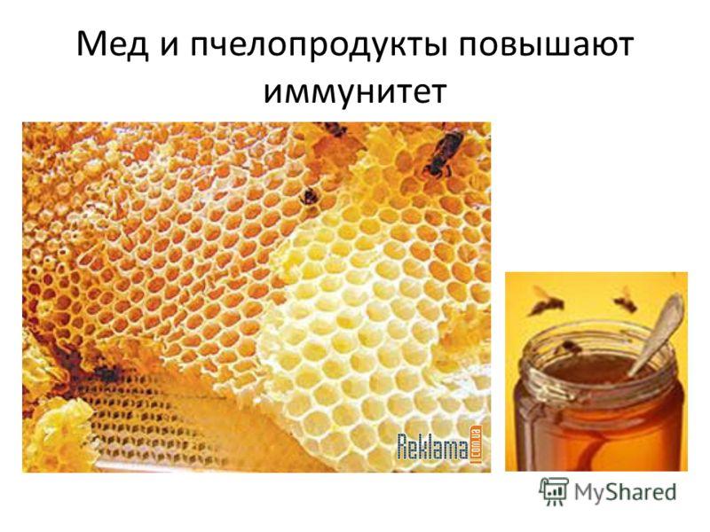 Мед и пчелопродукты повышают иммунитет