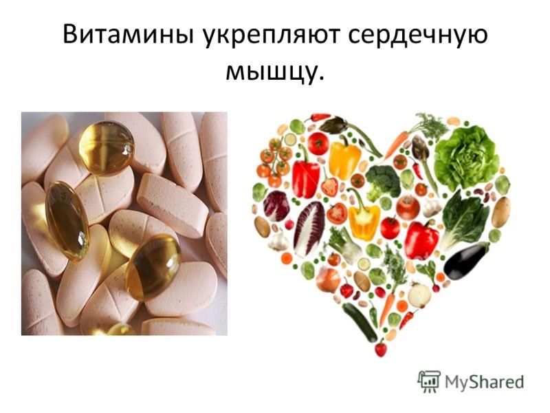 Витамины укрепляют сердечную мышцу.