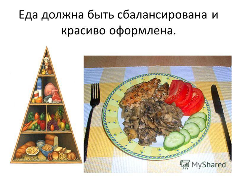 Еда должна быть сбалансирована и красиво оформлена.