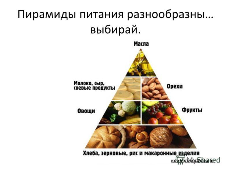 Пирамиды питания разнообразны… выбирай.