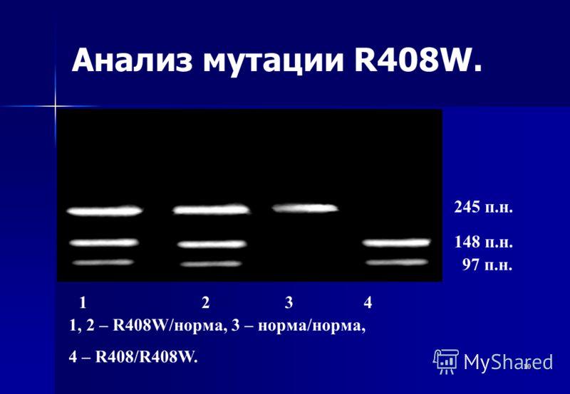 10 Анализ мутации R408W. 1 2 3 4 245 п.н. 148 п.н. 97 п.н. 1, 2 – R408W/норма, 3 – норма/норма, 4 – R408/R408W.