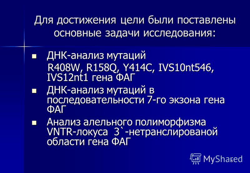 5 Для достижения цели были поставлены основные задачи исследования: ДНК-анализ мутаций ДНК-анализ мутаций R408W, R158Q, Y414C, IVS10nt546, IVS12nt1 гена ФАГ R408W, R158Q, Y414C, IVS10nt546, IVS12nt1 гена ФАГ ДНК-анализ мутаций в последовательности 7-