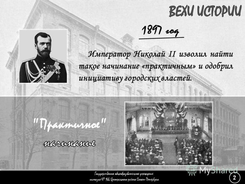(2) «Практичное начинание» - 5 189год7 Император Николай II изволил найти такое начинание «практичным» и одобрил инициативу городских властей. 2