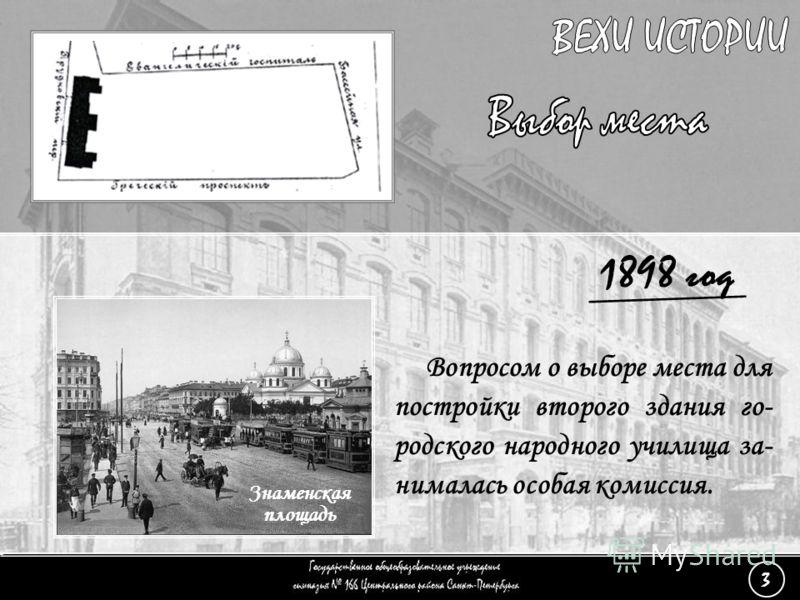 (3) Выбор места - 1 Вопросом о выборе места для постройки второго здания го- родского народного училища за- нималась особая комиссия. 1898 год 3 Знаменская площадь