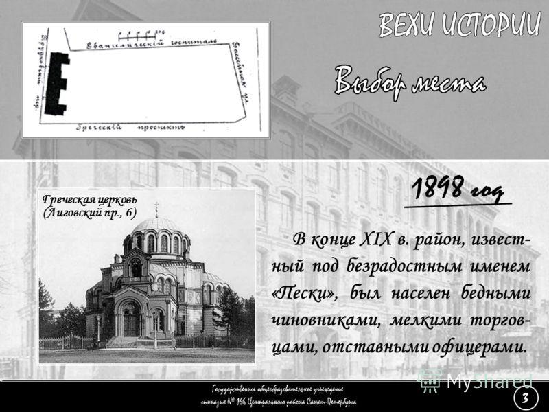 В конце XIX в. район, извест- ный под безрадостным именем «Пески», был населен бедными чиновниками, мелкими торгов- цами, отставными офицерами. (3) Выбор места - 1 1898 год 3 Греческая церковь (Лиговский пр., 6)