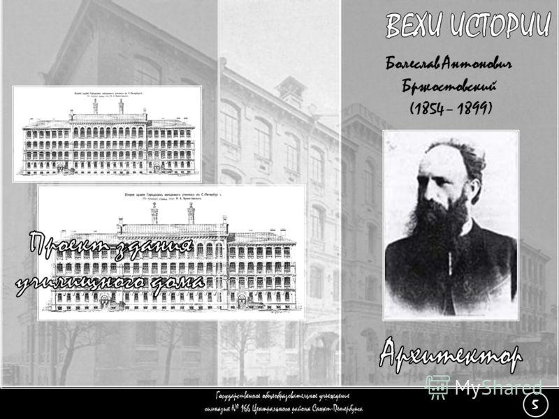 (5) Проект здания - 1 (1854 – 1899) Болеслав Антонович Бржостовский 5