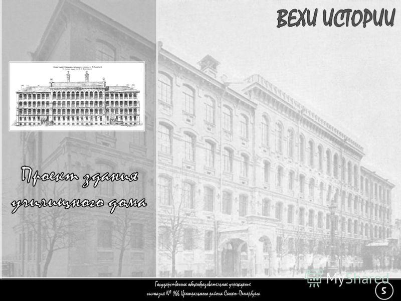 (5) Проект здания - 4 5